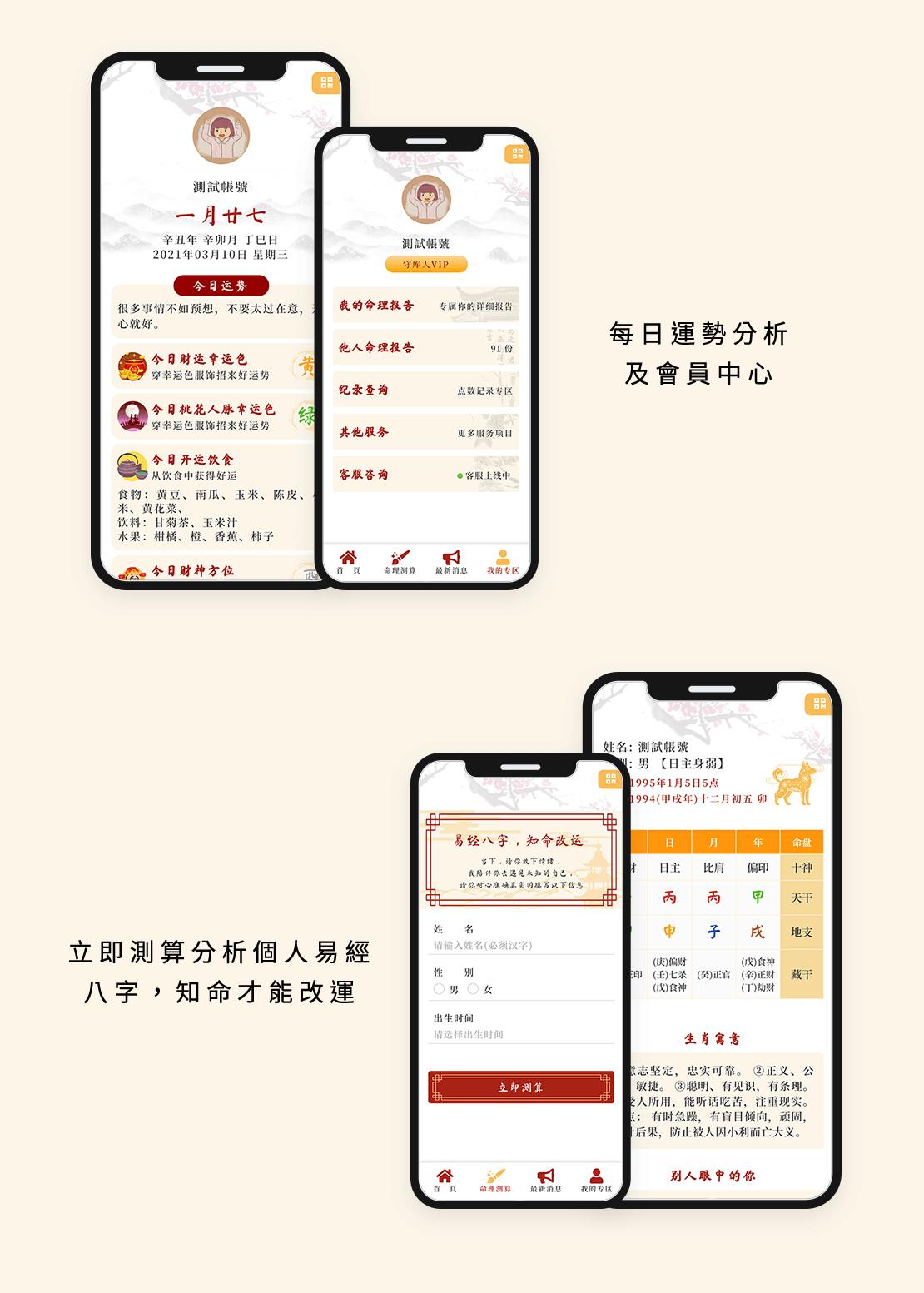 尚泰守庫人 八字風水手機版網站首頁展示