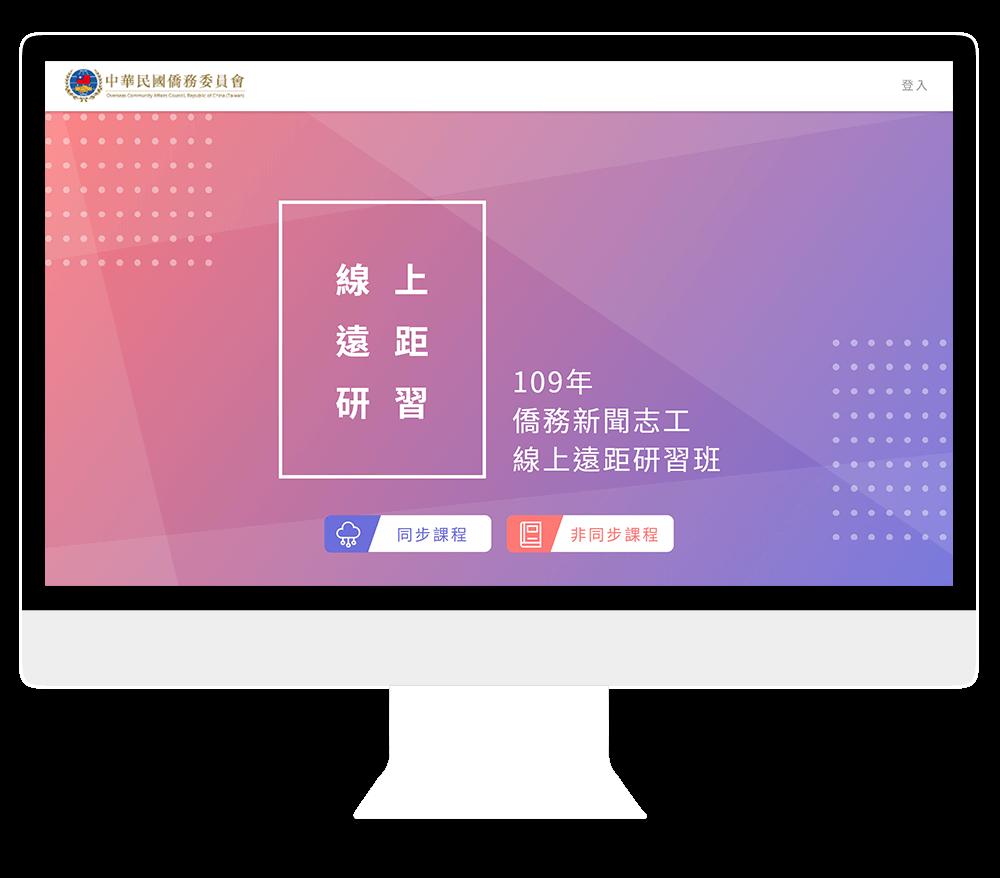 臺北醫學大學 創新創業輔導整合雲端平台電腦展示