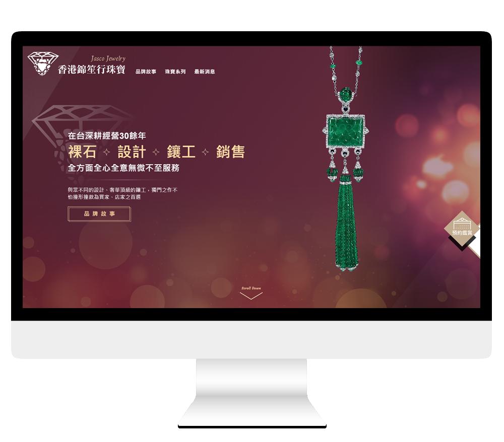 香港珠寶錦笙行電腦展示