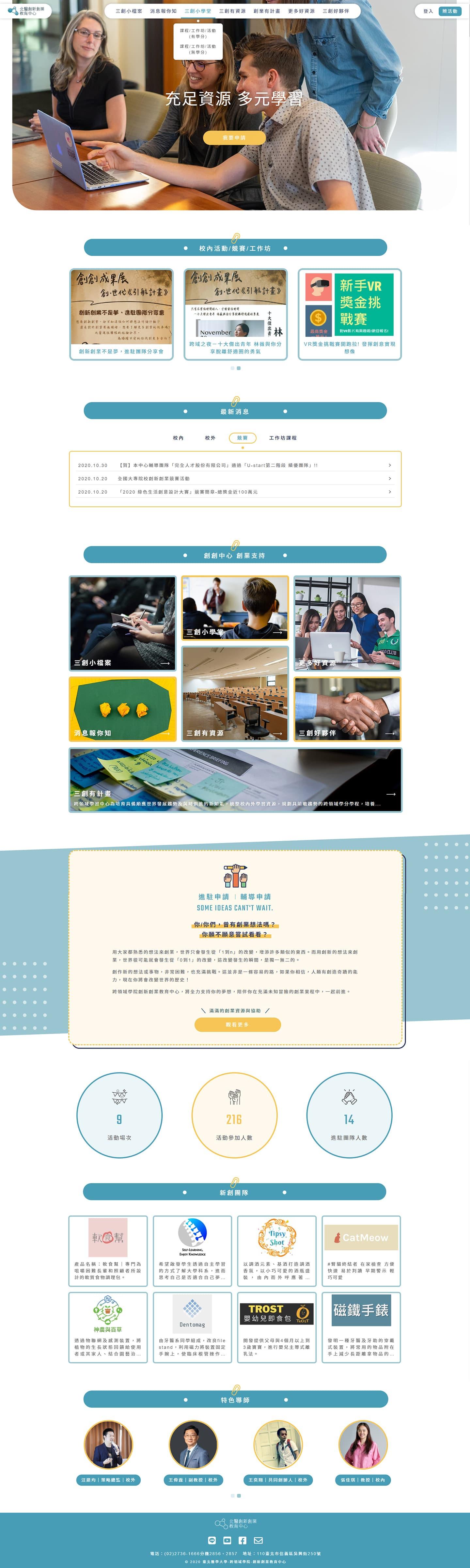 臺北醫學大學 創新創業輔導整合雲端平台首頁展示